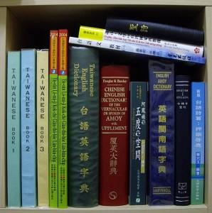 A shelf of Taiwanese language books. Photo via Wikimedia, by Taiwantaffy