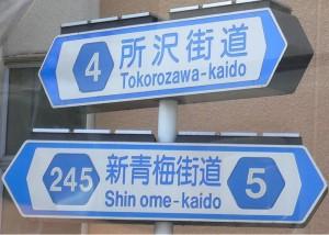 Kitahara Crossing in Tokyo. Photo via Wikimedia by Syohei Arai.